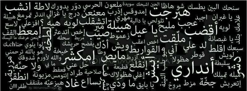 كلمات اردنية ..