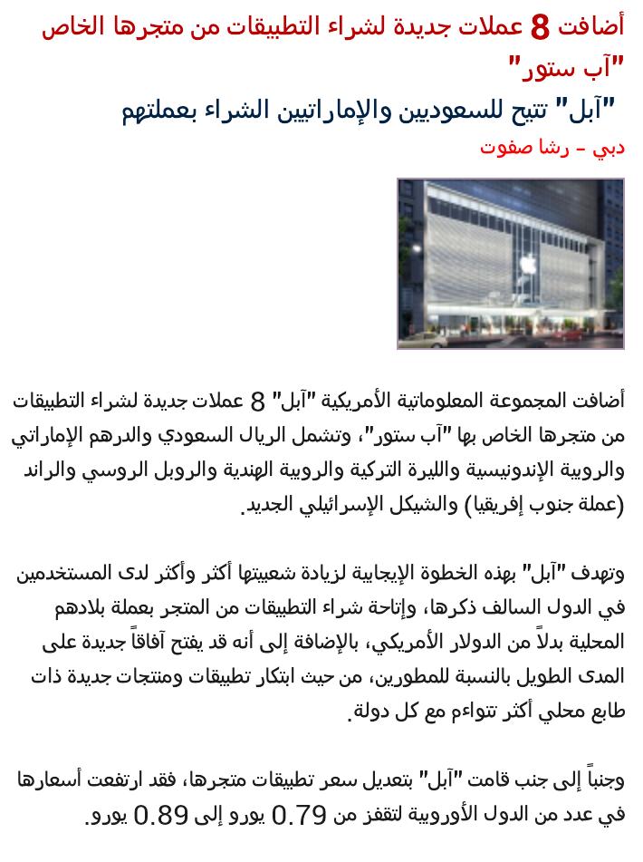 أبل تتيح للسعوديين والإماراتيين الشراء بعملتهم
