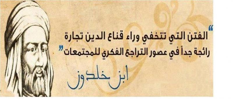 من حكم ابن خلدون #داعش