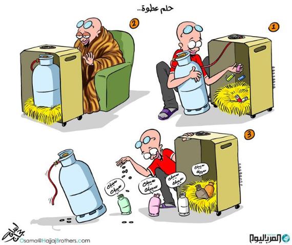 ﺣﻠﻢ ﻋﻂﻮﺓ #كاريكاتير