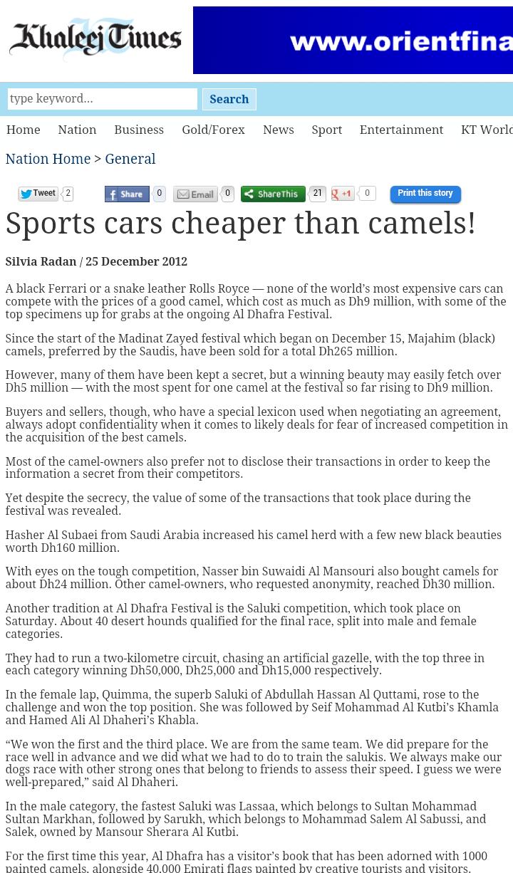 السيارات الرياضية أقل تكلفة من الجمال #السعودية