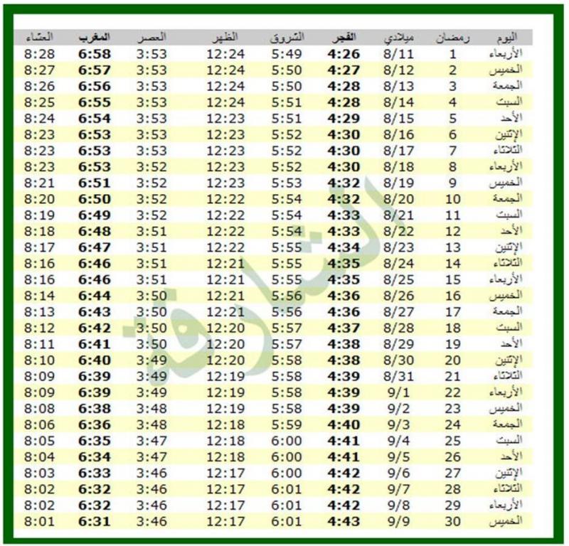 امساكية شهر رمضان 1434 - 2013 الشارقة الإمارات العربية المتحدة