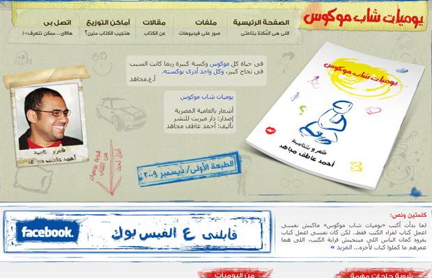 أفضل المواقع العربية تصميما -موكوس-