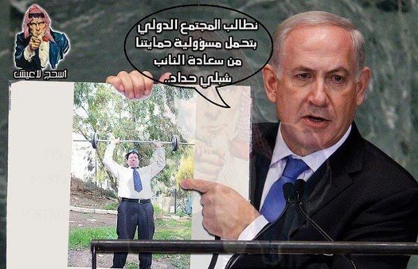 نتنياهو يطالب المجتمع الدولي بإيقاف تحركات #شبلي_حداد #نهفات