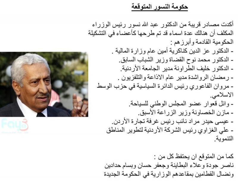 حكومة النسور 2013 المتوقعة #الأردن