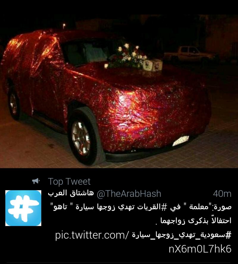 بالصورة - معلمة سعودية تهدي زوجها سيارة