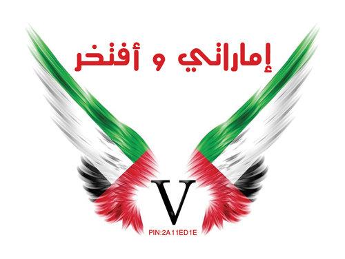 #إماراتي_وافتخر - حرف V