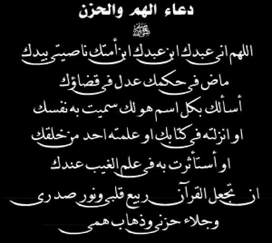 #دعاء الكرب