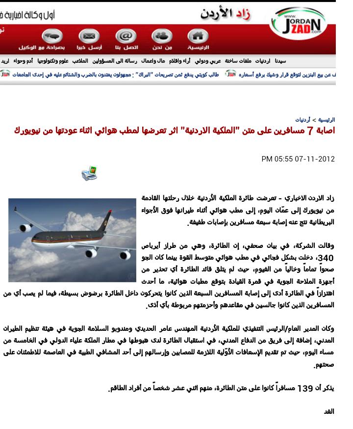 إصابة 7 مسافرين على متن الملكية الأردنية نتيحة تعرضها لمطب هوائي مفاجئ #الأردن