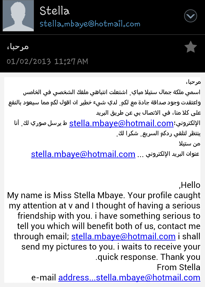 The funniest #SPAM email i've ever received
