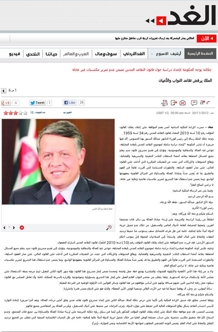 جلالة الملك يرفض تقاعد النواب والأعيان #الأردن