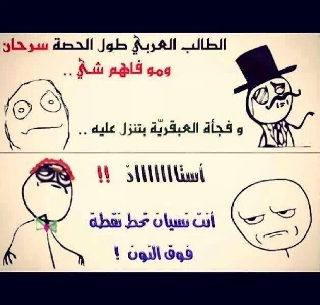 نهفات الطالب العربي