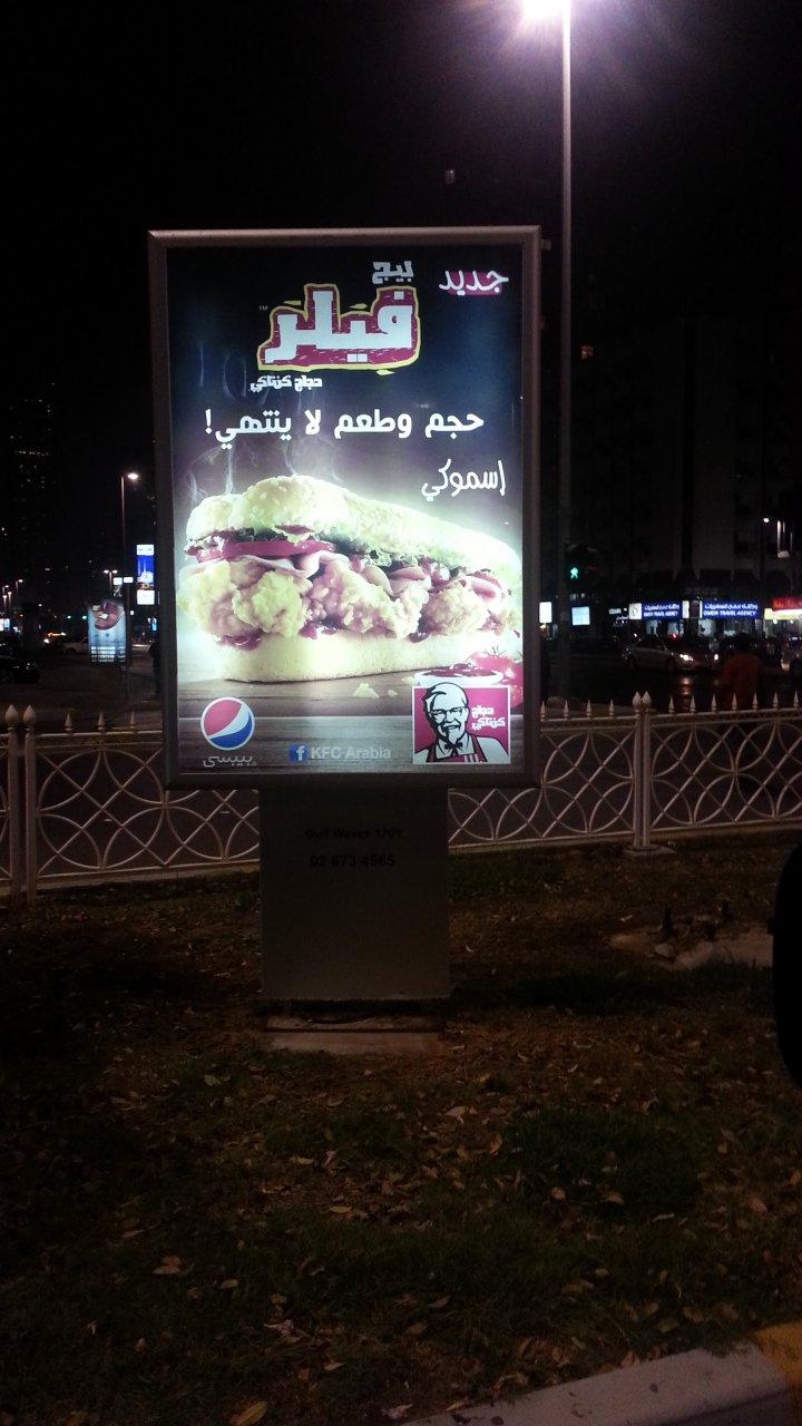 كنتاكي في #أبوظبي اخترعت إشي جديد اسمو إسموكي