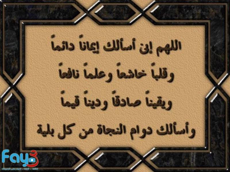 #دعاء اللهم اني اسألك إيمانا دائما