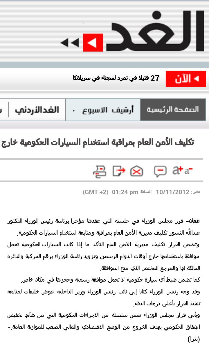 تكليف الأمن العام بمراقبة استخدام السيارات الحكومية خارج أوقات الدوام #الأردن