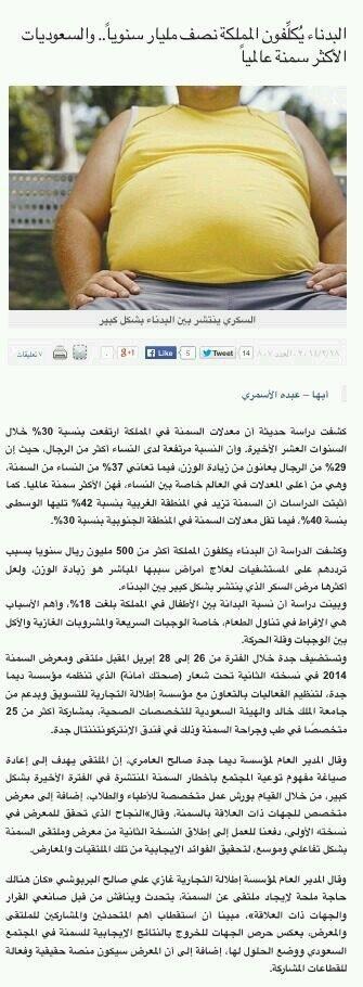 السعوديات الأكثر سمنة عالميا