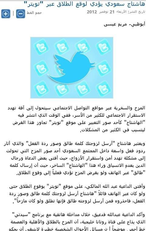 هاشتاق سعودي يؤدي لإيقاع الطلاق حكما #السعودية #تويتر