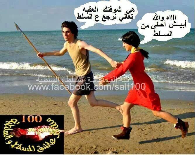 عدنان و لينا الاردن