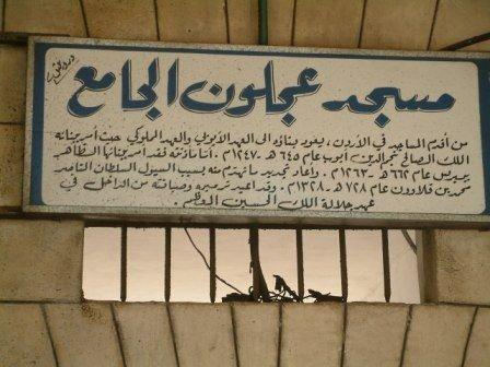 مسجد عجلون الجامع بني عام 1247 #عجلون #الأردن #تاريخ