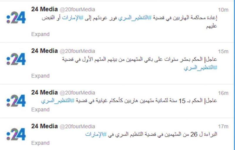 الأحكام الصادرة بقضية #التنظيم_السري في الإمارات