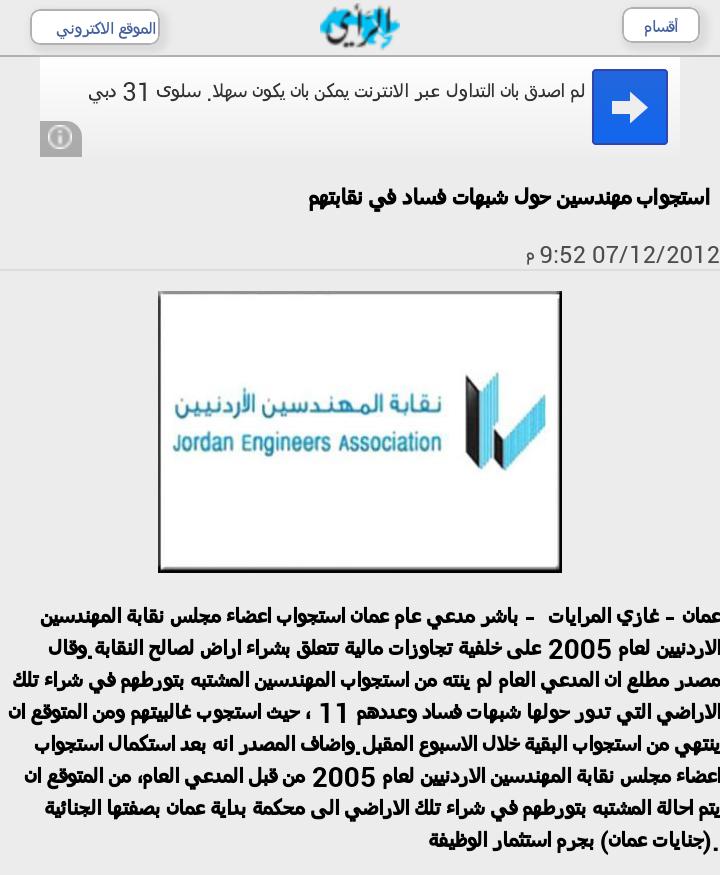 استجواب مهندسين حول شبهات فساد في نقابتهم #الأردن