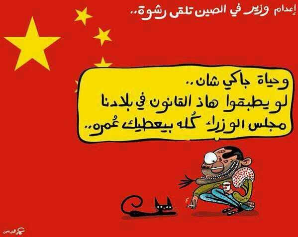 القانون في الصين #لول