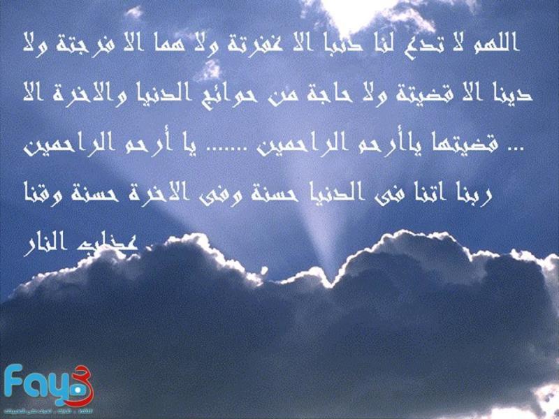 #دعاء اللهم لا تدع لنا ذنبا إلا غفرته