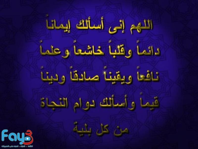 #دعاء الإيمان