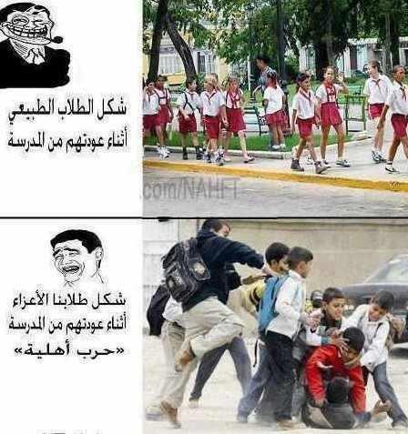 شكل الطلاب اثناء عودتهم من المدرسة