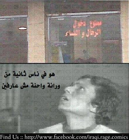 ممنوع دخول الرجال والنساء #رمزيات #نهفات