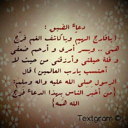 #دعاء الضيق