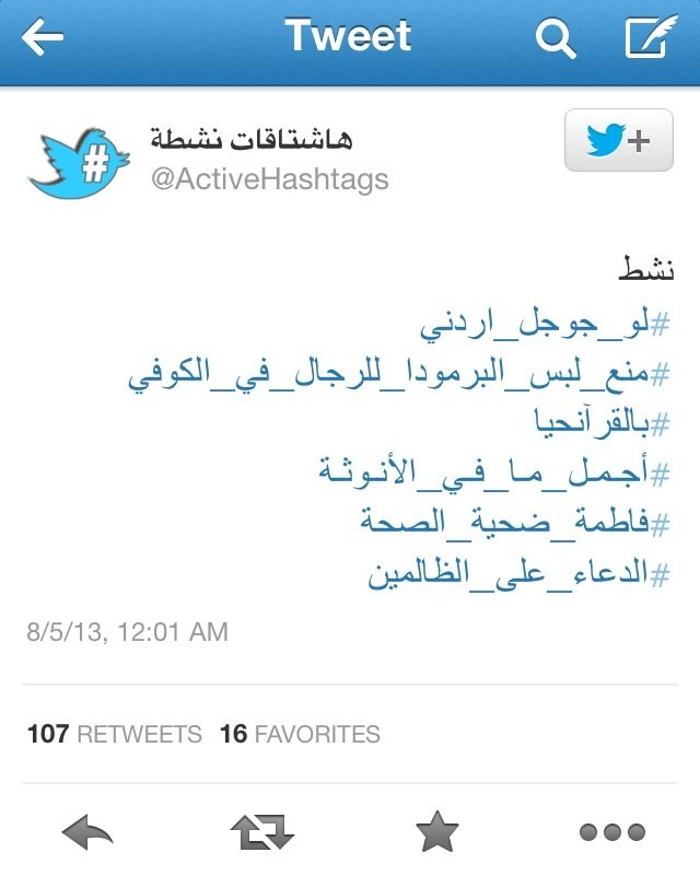  #لو_جوجل_اردني