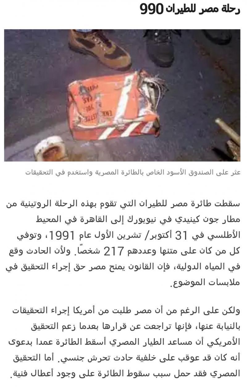 كوارث طيران غامضة: رحلة مصر للطيران 990