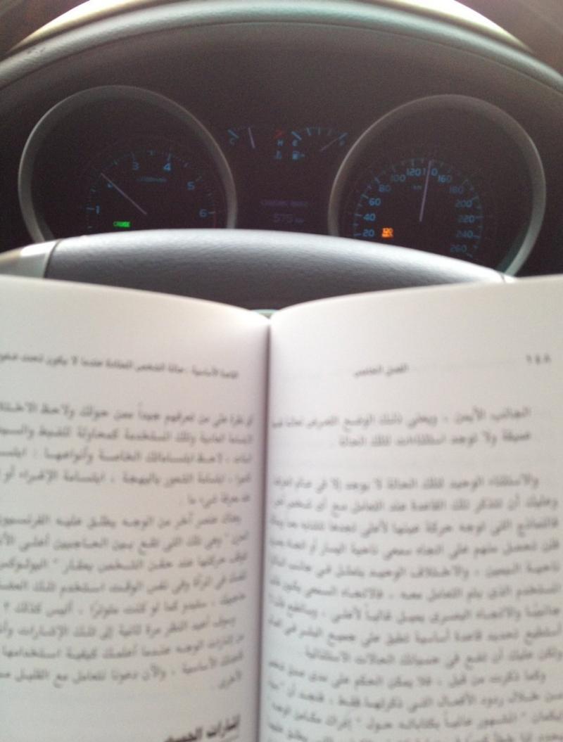 تعريف الموت بالقراءة