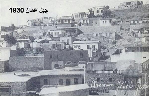 Amman Jordan عمان