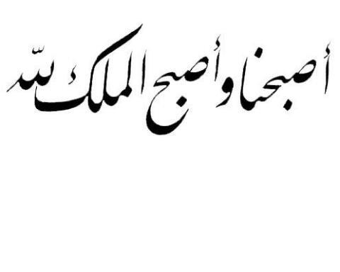 #صباح_الخير أصبحنا وأصبح الملك لله #دعاء