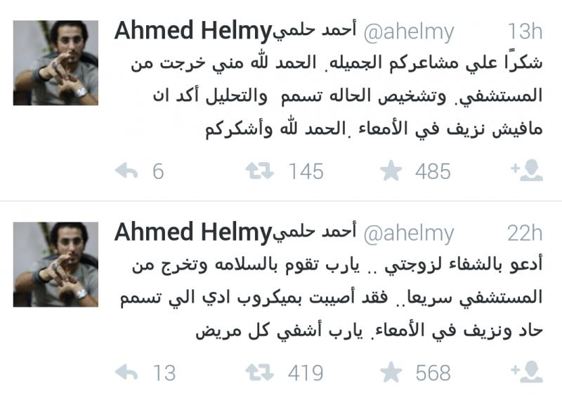 احمد حلمي يطلب الدعاء لزوجته منى زكي بعد دخولها المستشفى
