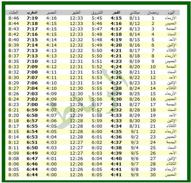 امساكية شهر رمضان 1434 - 2013 الرباط المغرب