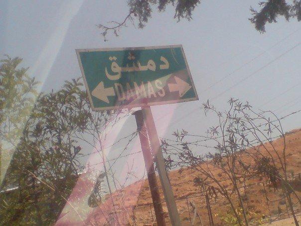 #دمشق من وين ؟ ولا بطلت تفرق
