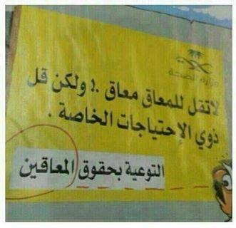 التوعية بحقوق المعاقين !