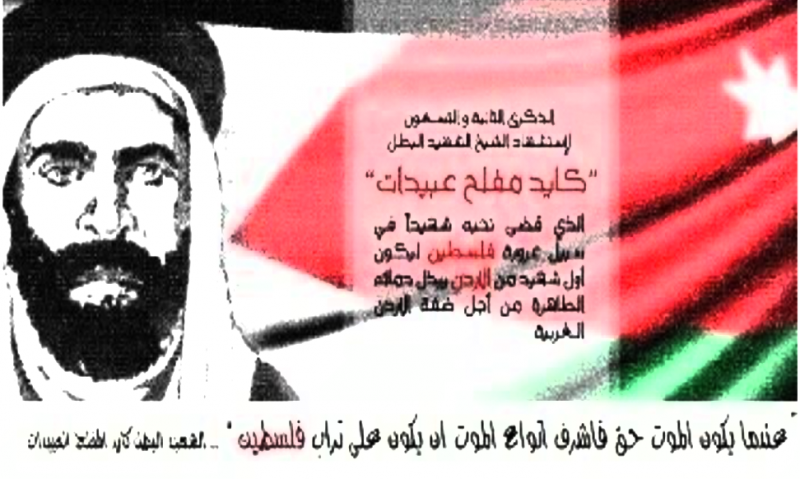 العبيدات أحفاد الشهداء #الأردن