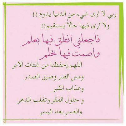 #دعاء اللهم احفظنا من شتات الأمر
