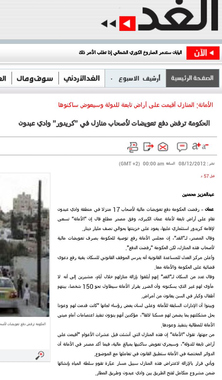 الحكومة ترفض دفع تعويضات لأصحاب منازل في كريدور وادي عبدون #الأردن