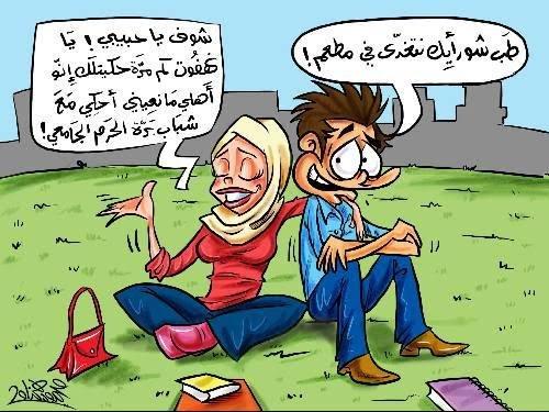 بنات الجامعات في الاردن ! #حقيقة
