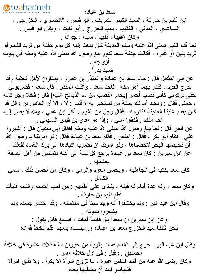 من هو سعد بن عبادة