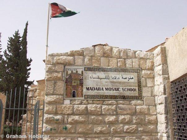 مدرسة #مادبا للموزاييك - الفسيفساء - #الأردن
