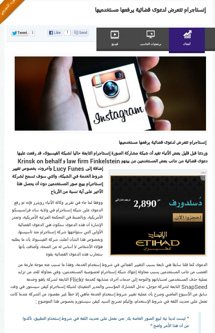 #انستجرام تتعرض لدعوى قضائية يرفعها مستخدميها