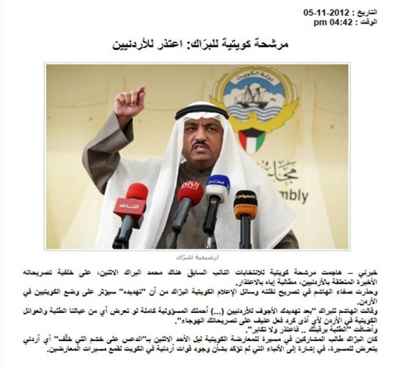 مرشحة كويتية للبرّاك: اعتذر للأردنيين