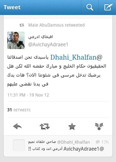 تغريدة على #تويتر من أفيخاي أدرعي لضاحي خلفان