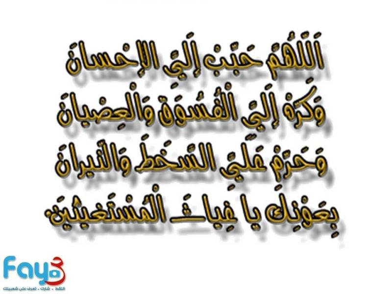 #دعاء اللهم حبب إلي الإحسان